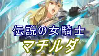 【FEヒーローズ】アルム軍 -  伝説の女騎士 マチルダ特集