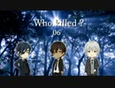 【刀剣CoC】伊達組で「Who killed?」Part6(終)