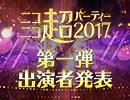 ニコニコ超パーティー2017 出演者発表トレイラー第一弾