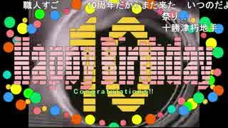 組曲『ニコニコ動画』10周年・1000万再生