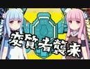 【Convoy】世紀末ことのは運送カンパニー Ep.06【琴葉姉妹実況】