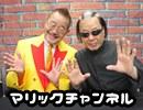 マリックチャンネル #106【マギー司郎・質問コーナー】