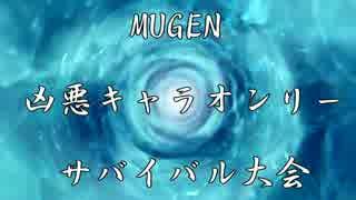 【リク大募集】MUGEN凶悪キャラオンリーサバイバル大会(仮)