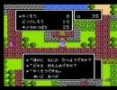 ドラクエ3 勇者一人旅(チート等なし)part3