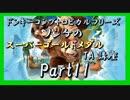DKトロピカルフリーズ実況part11【ノンケのスーパーゴールドメダルTA講座】