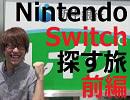 【ふぁんきぃ】Nintendo Switch購入の旅【前編】