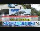 アルプス縦断1000キロ(9)【イタリア高速道路編】