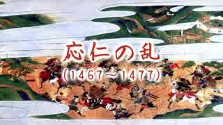 【戦国時代解説】 戦国への道 第1集 「応仁の乱への道 (1/3)」
