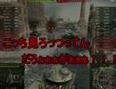 【WoT】ゆっくりテキトー戦車道 O-I編 第84回「なんだぁ?テメェ」
