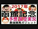 函館記念2017年予想 架空実況中継