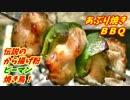 【炭火焼】伝説のから揚げ粉ピーマン焼き鳥!【BBQ修造】12