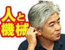【会員限定】小飼弾の対弾 7/3「対談・藤井太洋 AIのシンギュ...
