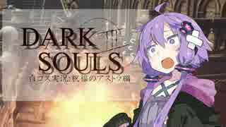 【DARK SOULS3】白コス実況:祝福のアスト