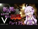 【ACV】新人渡り鳥ゆかりが駆ける戦場Part3.5