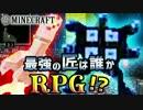 【日刊Minecraft】最強の匠は誰かRPG!?新世界エデン編2日目【4人実況】