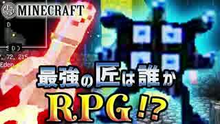 【日刊Minecraft】最強の匠は誰かRPG!?新