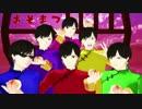 【MMDおそ松さん】六つ子で桃源恋歌【アル虫式】