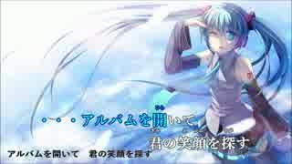 【ニコカラ】果てしない空(On Vocal)