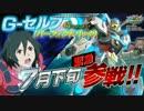 機動戦士ガンダム EXTREME VS. MAXI BOOST ON G-セルフパーフェクトパック 参戦PV