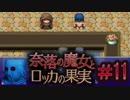 【奈落の魔女とロッカの果実】王道RPGを最後までプレイpart11【実況】