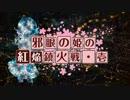【卓m@s】邪眼の姫の物語/第弐拾漆話【SW2.0】