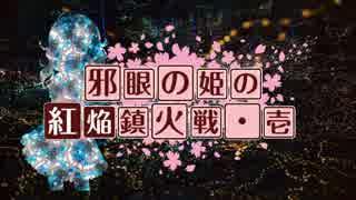 【卓m@s】邪眼の姫の物語/第弐拾漆話【SW