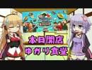 【VOICEROID実況】Counter Fight: Samurai Edition【VRゲーム】