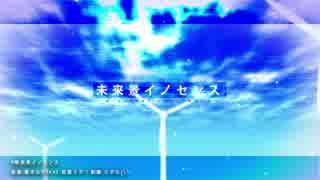 【2周年記念に】未来景イノセンス歌ってみた【あすてる】