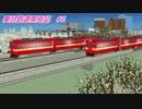 【A列車で行こうPC】愛冠鉄道開発記 #5