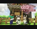 【Minecraft】メイド道とすずの日常 Part27【ゆっくり実況】