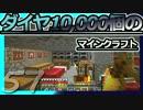 【Minecraft】ダイヤ10000個のマインクラフト Part57【ゆっくり実況】
