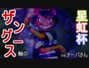 【ポケモンSM】ザングース軸の星虹杯【vsヲーバさん】