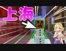 【マインクラフト】アリスさんのスカイウォーズ!