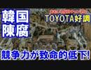 【韓国車の競争力が致命的低下】 トヨタは続々記録達成!ニダ陳腐化中!