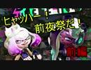【splatoon2】ヒャッハー!前夜祭だ! 前編【ゆっくり】