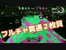 【実況】楽しすぎてスプラトゥーン2フェ