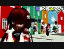 【艦これMMD】ロリっ娘大和と神風型で気まぐれメルシィ 黒ギャルローア