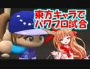 【ボスラッシュ甲子園】東方パワフルプロ野球4 中編【東方野球】
