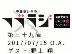 中島ヨシキのフブラジ(第三十九陣:2017/07