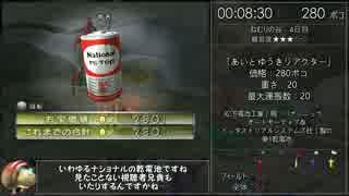 【RTA】ピクミン2 借金返済 1:45:45 1/6