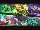 【splatoon2】ヒャッハー!前夜祭だ! 後編【ゆっくり】