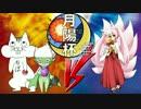 【ポケモンSM】巫女服九尾は絆で月陽杯の勝利を掴み取る! 前半戦 vs サバ