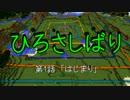 【Minecraft】広さ縛り 第1話「はじまり」(ゆっくり実況)