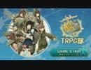 【艦これTRPG部】まいごのまいごの… 第1話【CoC】