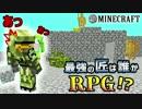 【日刊Minecraft】最強の匠は誰かRPG!?本当の地獄はここからだ編【4人実況】