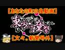 【あなたの町の良動画】第9回東方ニコ童祭【文々。新聞号外】