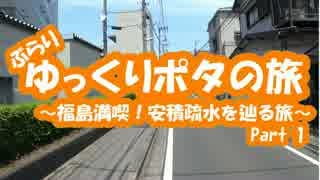 [自転車]Part1ゆっくりポタの旅~福島満喫