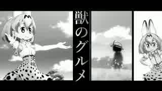 けもののグルメ 第2話