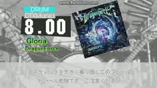 【DTXMania】Gloria - DragonForce