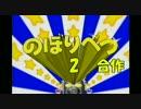 のぼりべつ合作2(のぼりべつクマ牧場59周年記念)